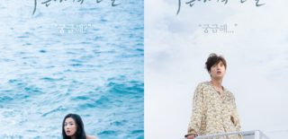 The Legend of the Blue Sea Posters