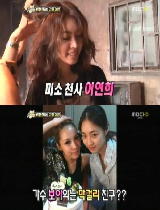 Lee Yeon Hee Reveals BoA's Drinking Habits!