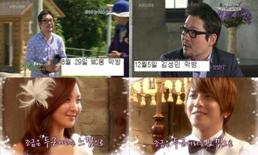 YongSeo Leaving WGM Because of a Jinx?