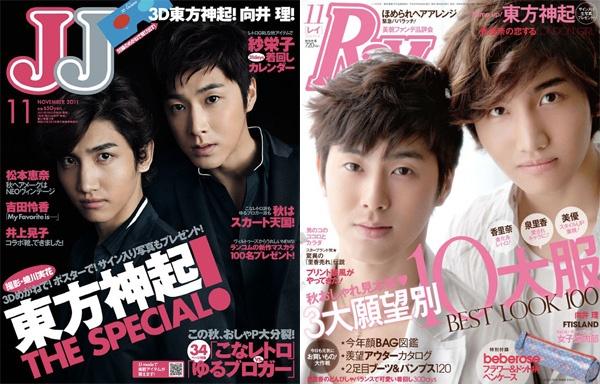 dbsk-to-simultaneously-appear-on-covers-of-two-japanese-magazines_image