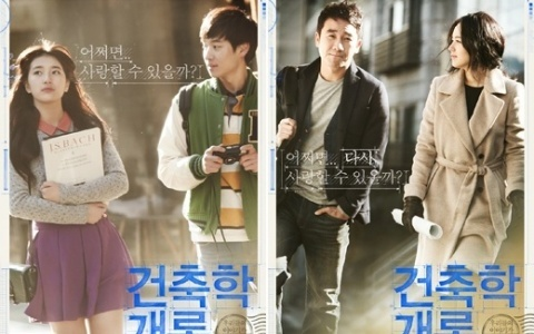 "miss A Suzy's ""Architecture 101"" on the Verge of Reaching 3 Million Viewers"