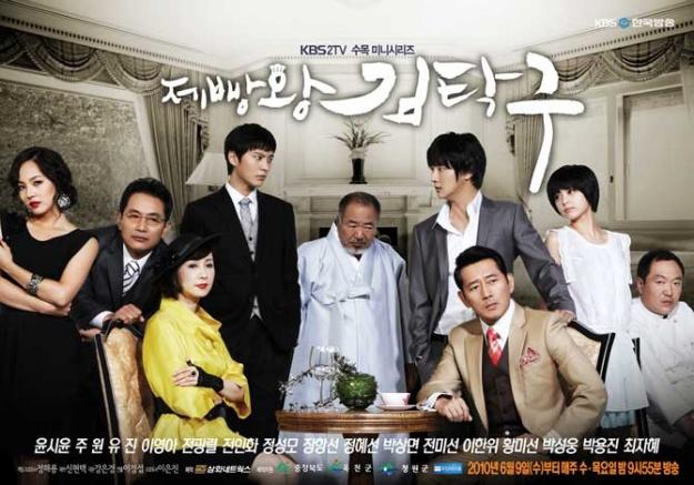 kbs-drama-king-of-baking-kim-tak-goo-to-broadcast-on-japanese-network-tv_image