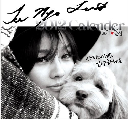 Lee Hyori Reveals 2012 Calendar for Abandoned Animals