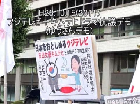 kim-tae-hee-go-away-japanese-antikim-tae-hee-protest_image