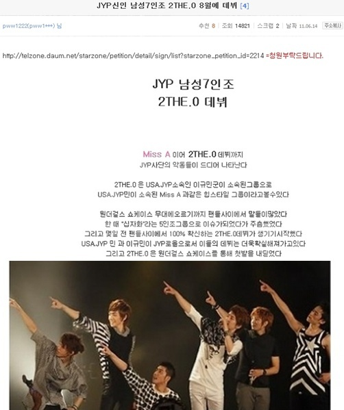 new-jyp-group-a-hoax_image