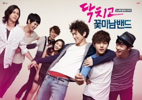 """Shut Up: Flower Boy Band"" OST to Be Revealed"
