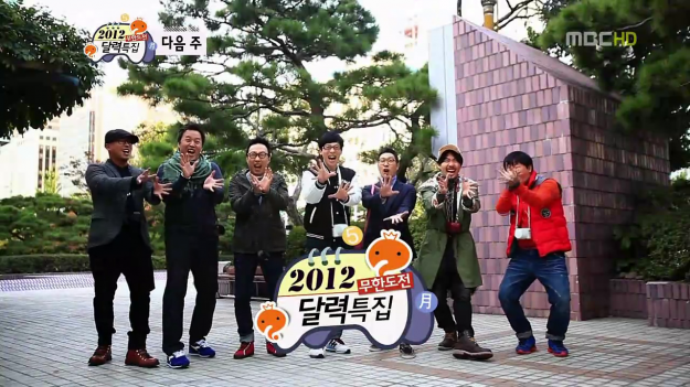 "[Preview] MBC ""Infinity Challenge"" – Nov. 26 Episode"