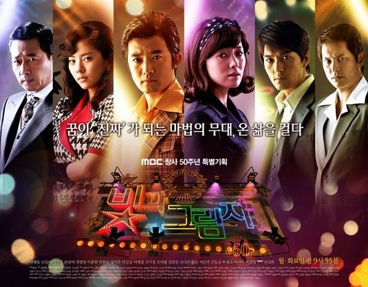 "MBC's ""Light and Shadow"" To Be Extended By 14 Episodes"
