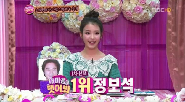 "IU's Surprising Confession on MBC ""Come To Play"": ""I Don't Like Handsome Men"""