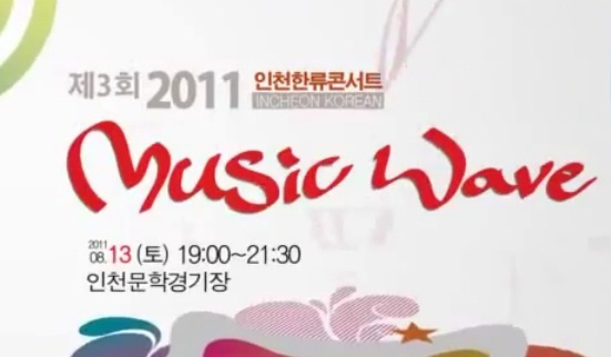 Lineup for 2011 Incheon Korean Music Wave Concert Confirmed