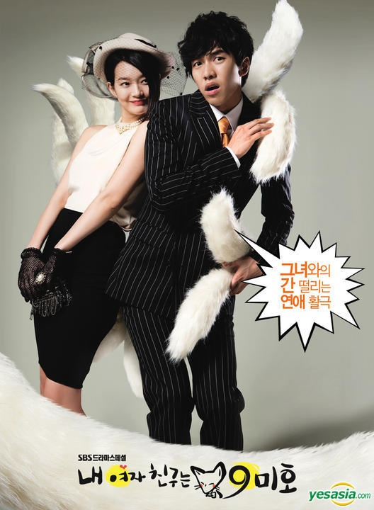 album-review-my-girlfriend-is-a-gumiho-ost_image