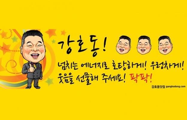 kang-ho-dongs-fan-site-runs-a-bus-ad-to-support-kang-ho-dong_image