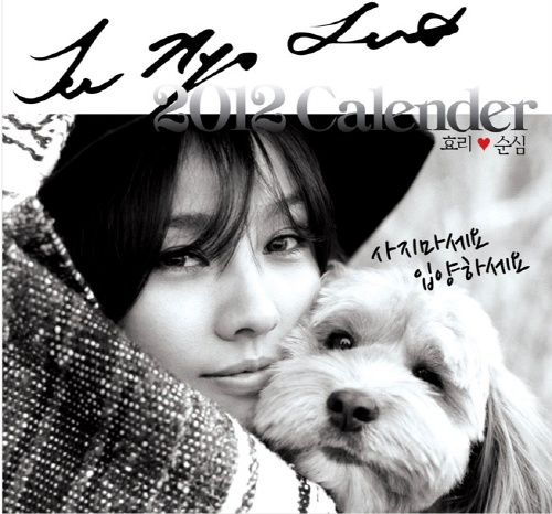 "Lee Hyori Donates All Revenue from Sales of Her ""Lee Hyori-Soon Shim"" Calendar"