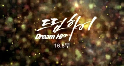"JYP Releases ""Dream High 16.5!"""
