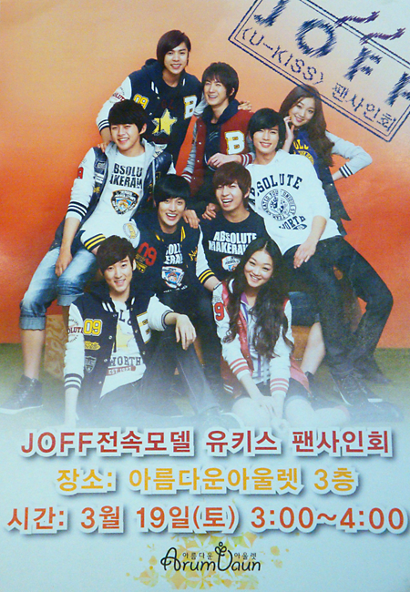 ukiss-fansigning-banner-that-edited-alexander-and-kibum-out_image