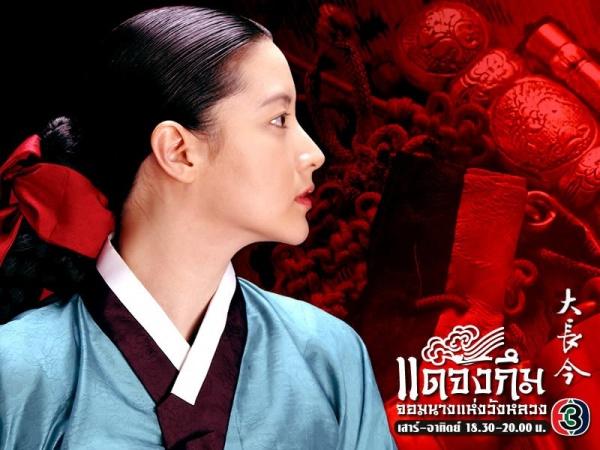 dae-jang-geum_image