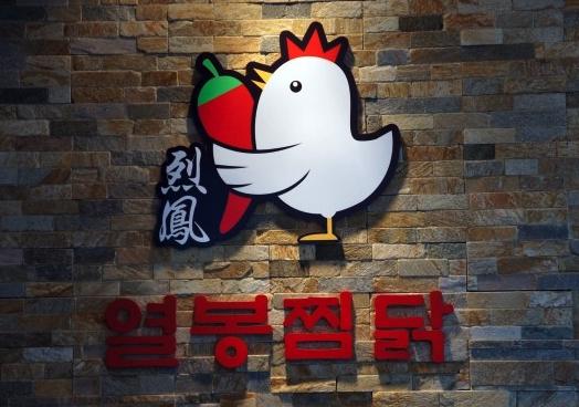 se7en-plans-to-bring-his-chicken-restaurant-overseas_image