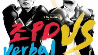 album-review-cho-pd-vs-verbal-jint-2-the-hard-way_image