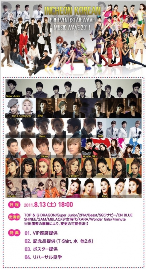 kpops-stellar-lineup-for-incheon-korean-wave-concert-2011_image