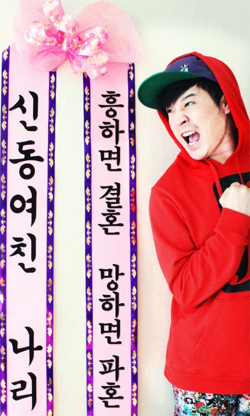 does-super-juniors-shindong-need-to-sign-a-prenup_image