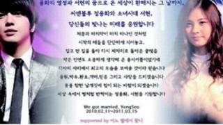 goguma-couple-ad-on-korean-newspaper_image