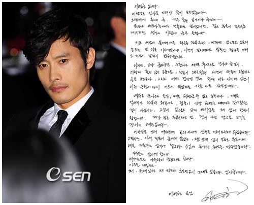lee-byunghun-speaks-out-on-acusations-by-exgirlfriend_image