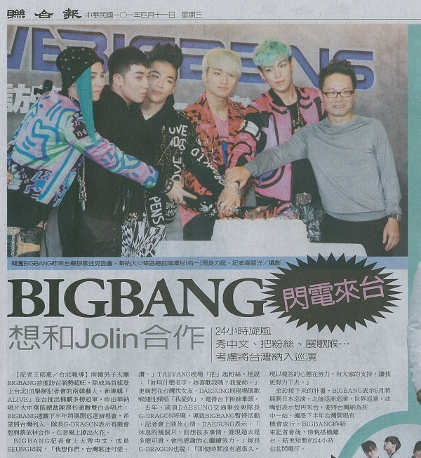 Big Bang's First Visit to Taiwan Gets Front Page Coverage