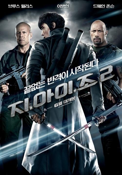 gi-joe-retaliation-to-hold-world-premiere-in-south-korea-on-june-15_image
