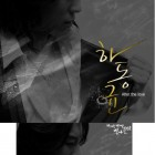 "Wanted's Ha Dong Kyun's Single ""After the Love"" Released"