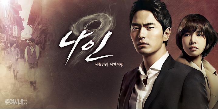 10 dramas immanquables qui ont marqué les 10 ans de tvN