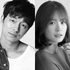 Gong Yoo et Jung Yumi