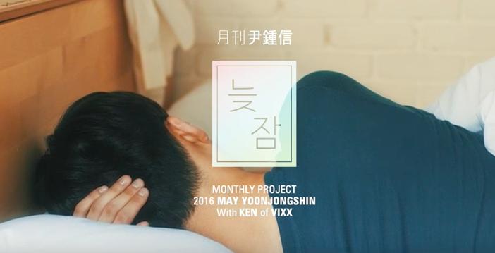 """Découvrez la collaboration de Ken (VIXX) et Yoon Jong Shin avec le MV d'""""Oversleep"""""""