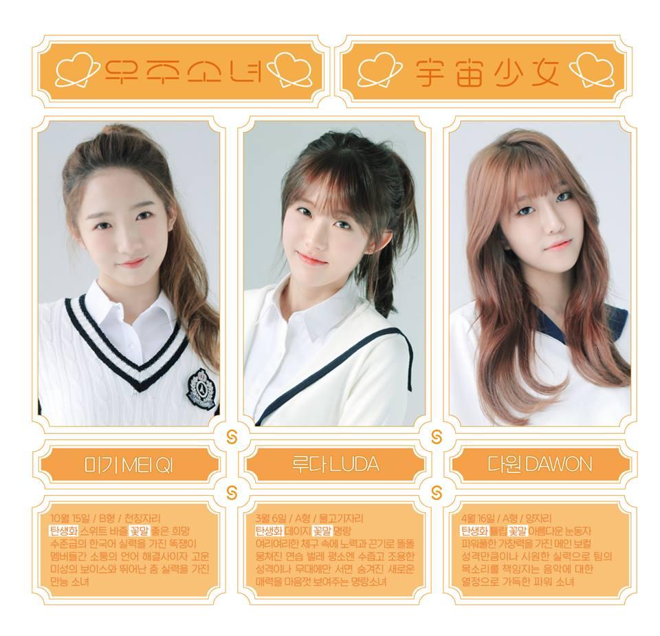 "WJSN (Cosmic Girls) >> Album ""Happy Moment"" Cosmic-Girls-Natural-Unit2"
