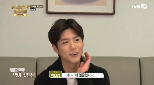 """Park Bo Gum habla sobre cirugía plástica en el detrás de escenas de """"Reply 1988"""""""