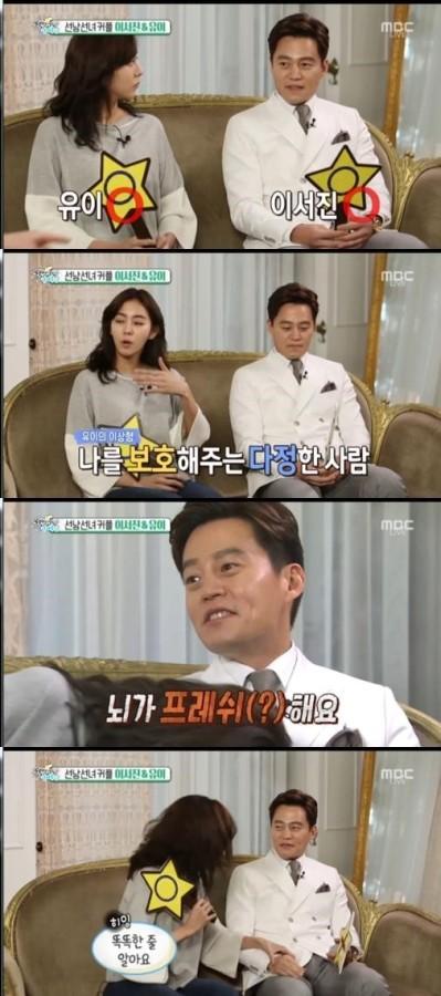 uee-lee-seo-jin-