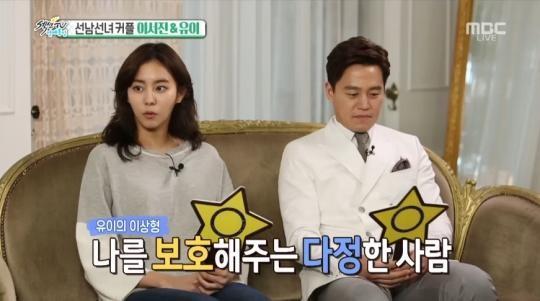 Uee y Lee Seo Jin se escogen el uno al otro como su tipo ideal