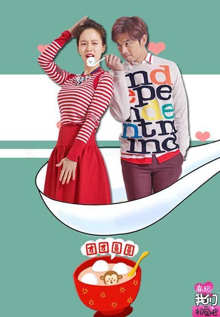 """La versión china de """"We Got Married"""" da pistas de la relación de Song Ji Hyo y Chen Bo Lin con una nueva imagen"""