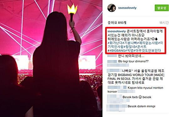Yoo So Young se queja por inconsiderada fan en el concierto de BIGBANG