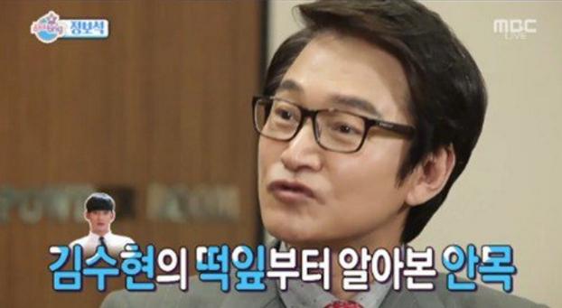 Jung Bo Suk dice que sabía que Kim Soo Hyun tendría éxito