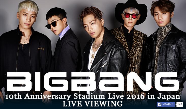 El concierto en Japón por el 10º aniversario de BIGBANG será emitido en directo