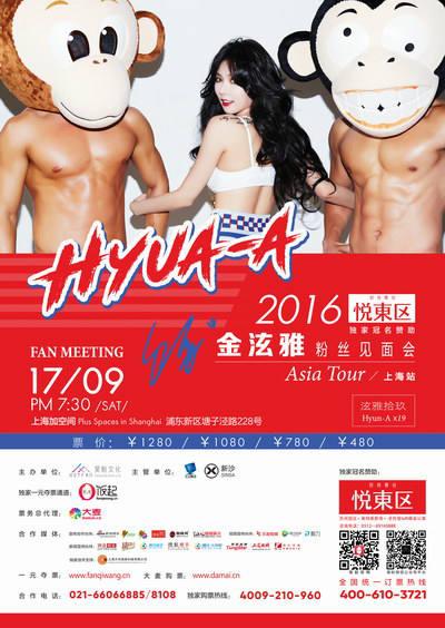 """HyunA >> mini-álbum """"A+"""" - Página 8 PosterH"""