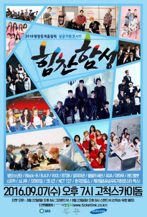 BTS, AOA, MAMAMOO, NCT 127 y más actuarán en el Pyeongchang Olympics K-Pop Concert