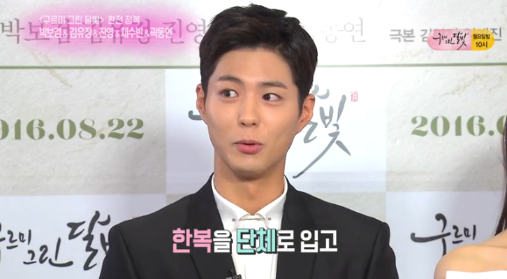 "Park Bo Gum hace promesa de audiencia para ""Moonlight Drawn By Clouds"""