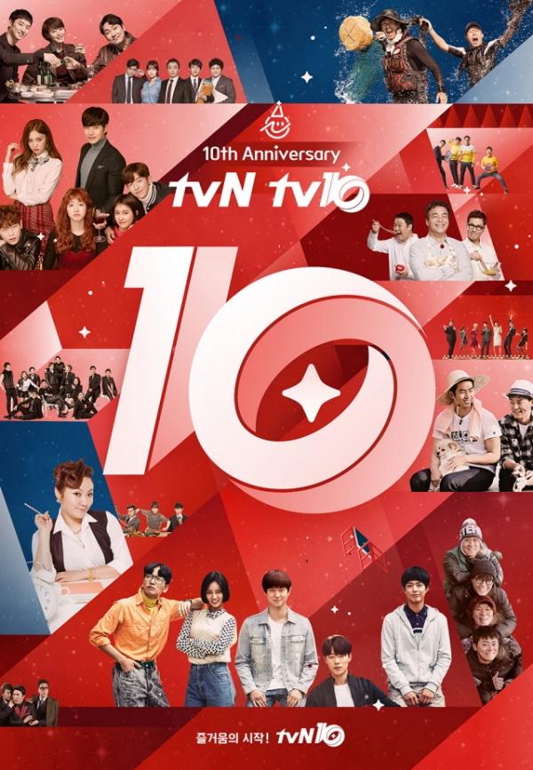 """Los """"tvN10 Awards"""" premian a lo mejor de los programas de variedades y dramas de los últimos 10 años"""