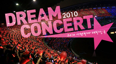 2010 Dream Concert Perfomances!