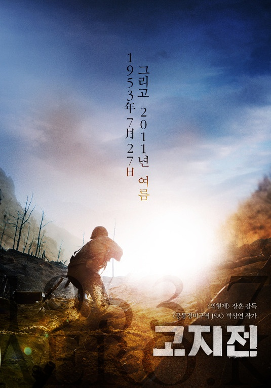 korean-box-office-report-fourth-week-of-july_image