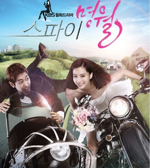 spy-myung-wol-episode-1-preview_image