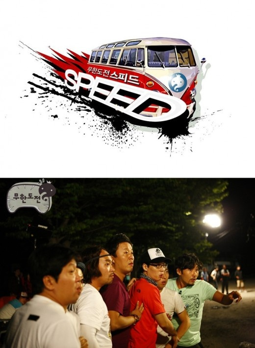 "‎[Preview] MBC ""Infinity Challenge"" – Sept. 24 Episode"