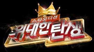 star-audition-to-create-season-3-despite-mbc-labor-union-strike_image