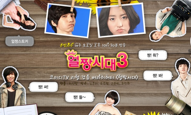 learn-more-about-korean-ulzzangs-through-reality-show-ulzzang-shidae-3_image